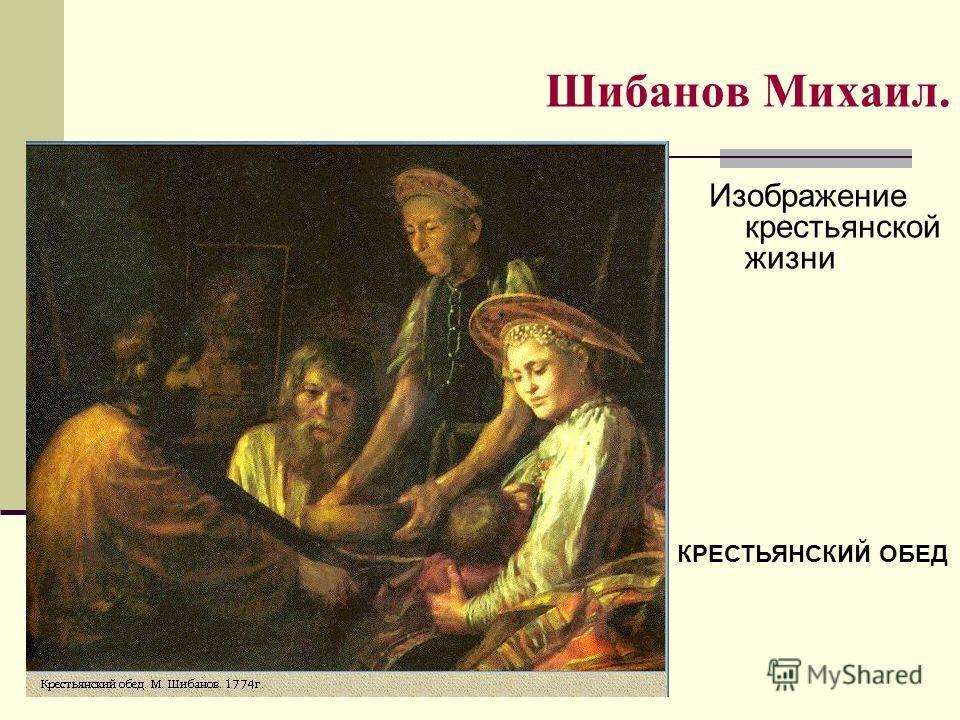 Шибанов Михаил. Изображение крестьянской жизни КРЕСТЬЯНСКИЙ ОБЕД