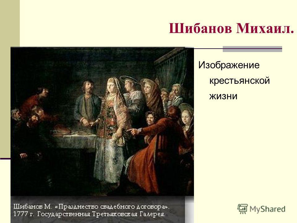 Шибанов Михаил. Изображение крестьянской жизни