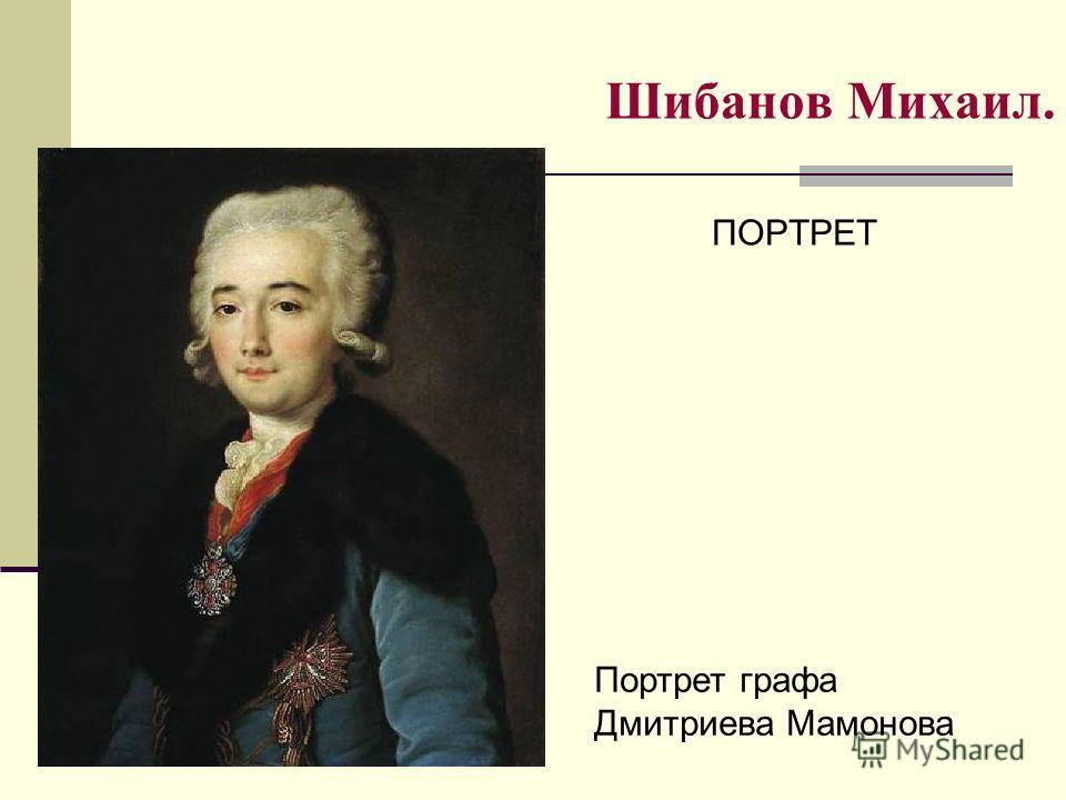 Шибанов Михаил. ПОРТРЕТ Портрет графа Дмитриева Мамонова