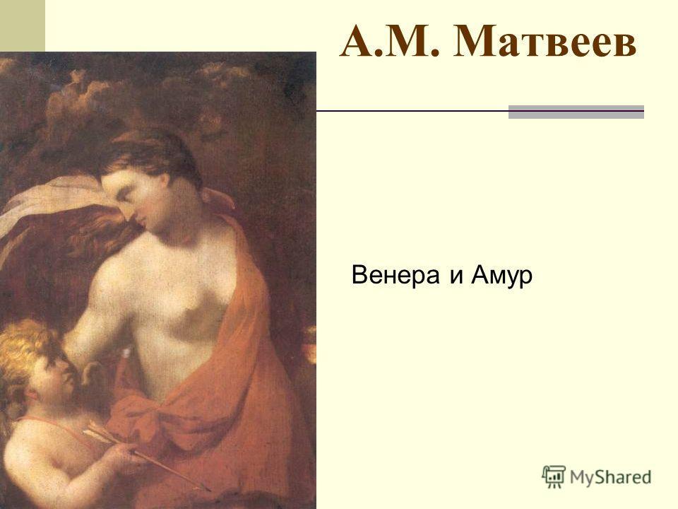 А.М. Матвеев Венера и Амур