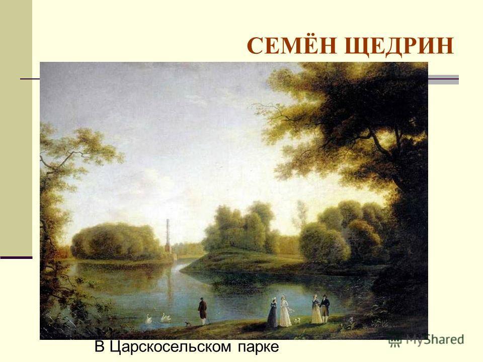 СЕМЁН ЩЕДРИН В Царскосельском парке