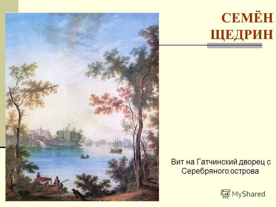 СЕМЁН ЩЕДРИН Вит на Гатчинский дворец с Серебряного острова