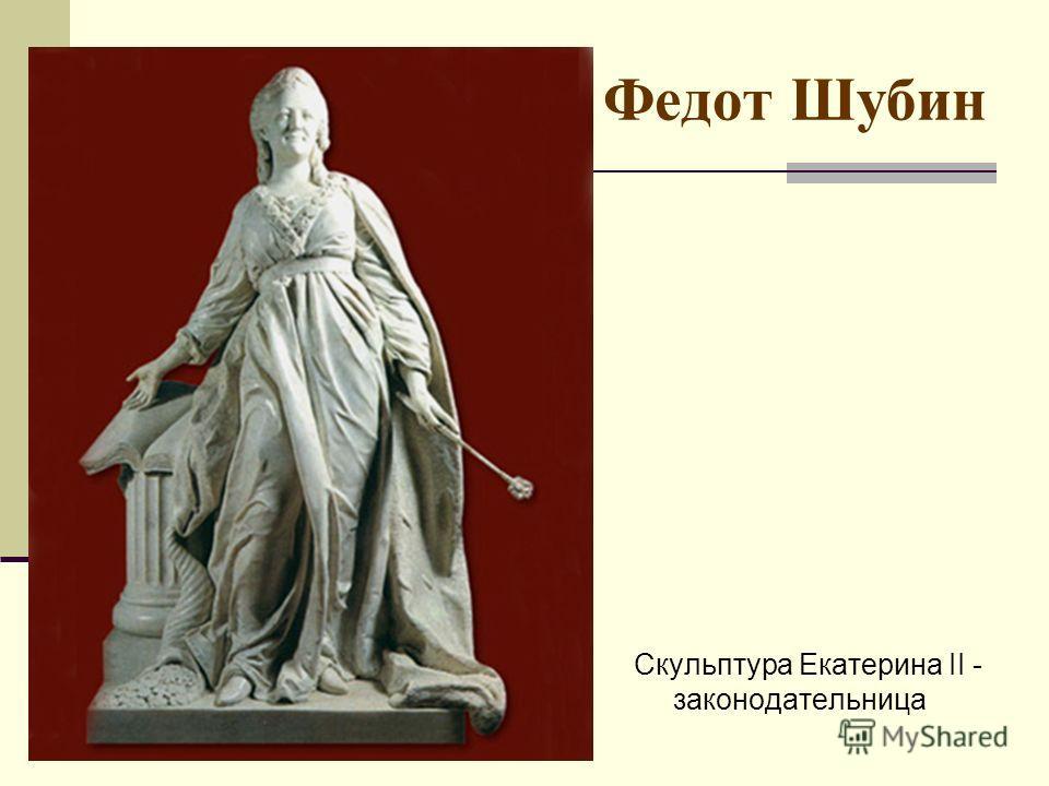 Федот Шубин Скульптура Екатерина II - законодательница
