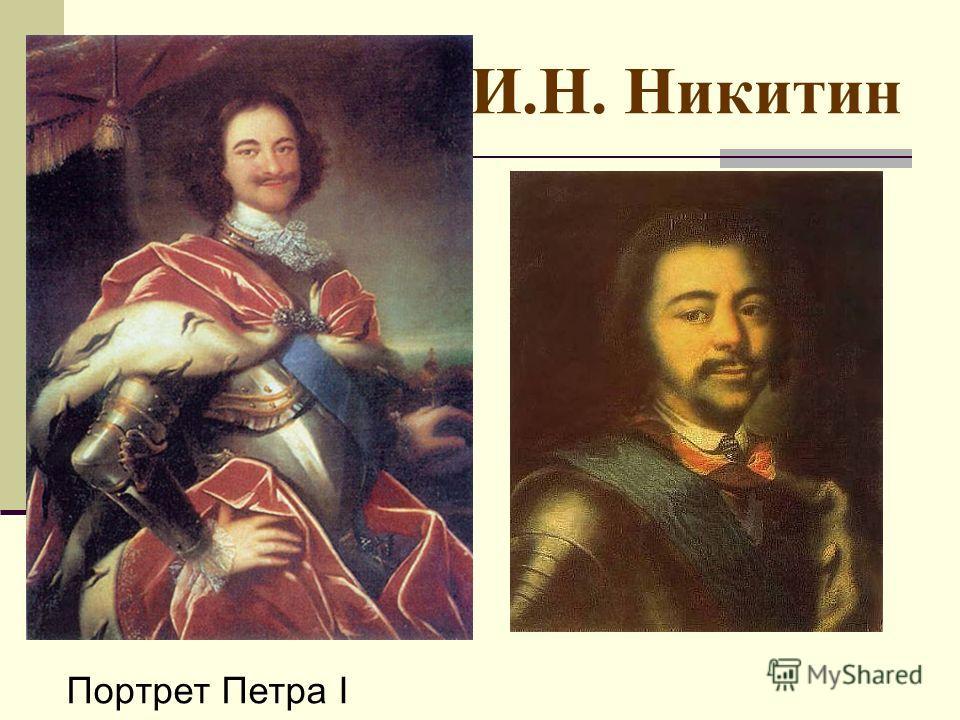 И.Н. Никитин Портрет Петра I