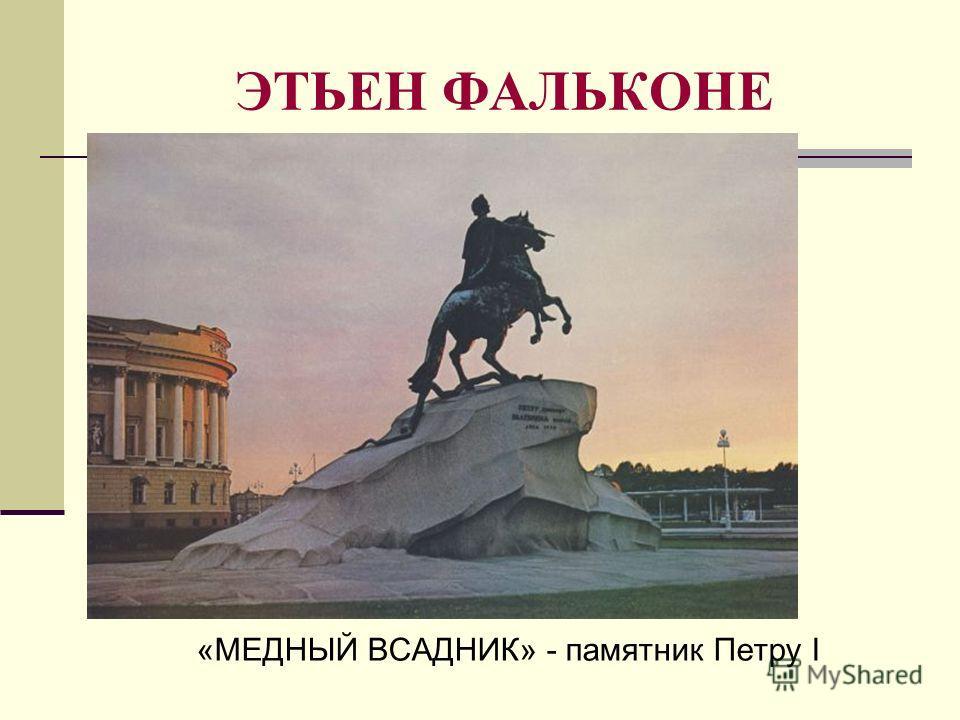 ЭТЬЕН ФАЛЬКОНЕ «МЕДНЫЙ ВСАДНИК» - памятник Петру I