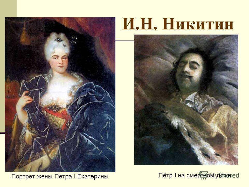 И.Н. Никитин Портрет жены Петра I Екатерины Пётр I на смертном ложе
