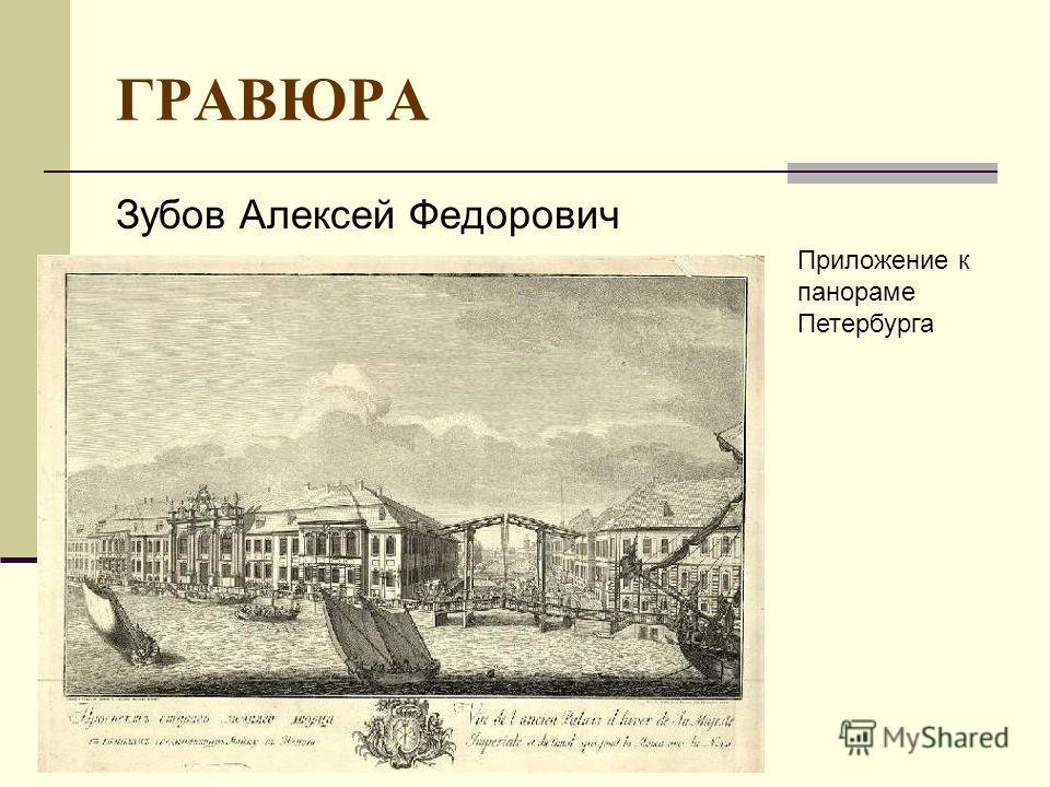 ГРАВЮРА Зубов Алексей Федорович Приложение к панораме Петербурга