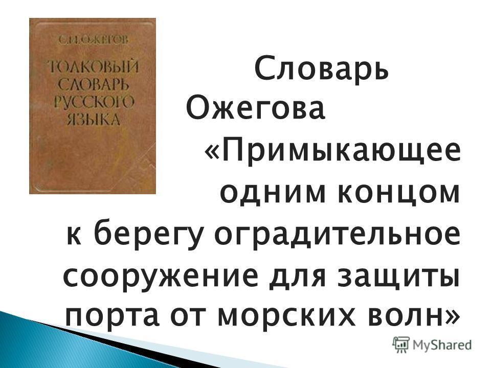 словаря с на мягким конце знаком