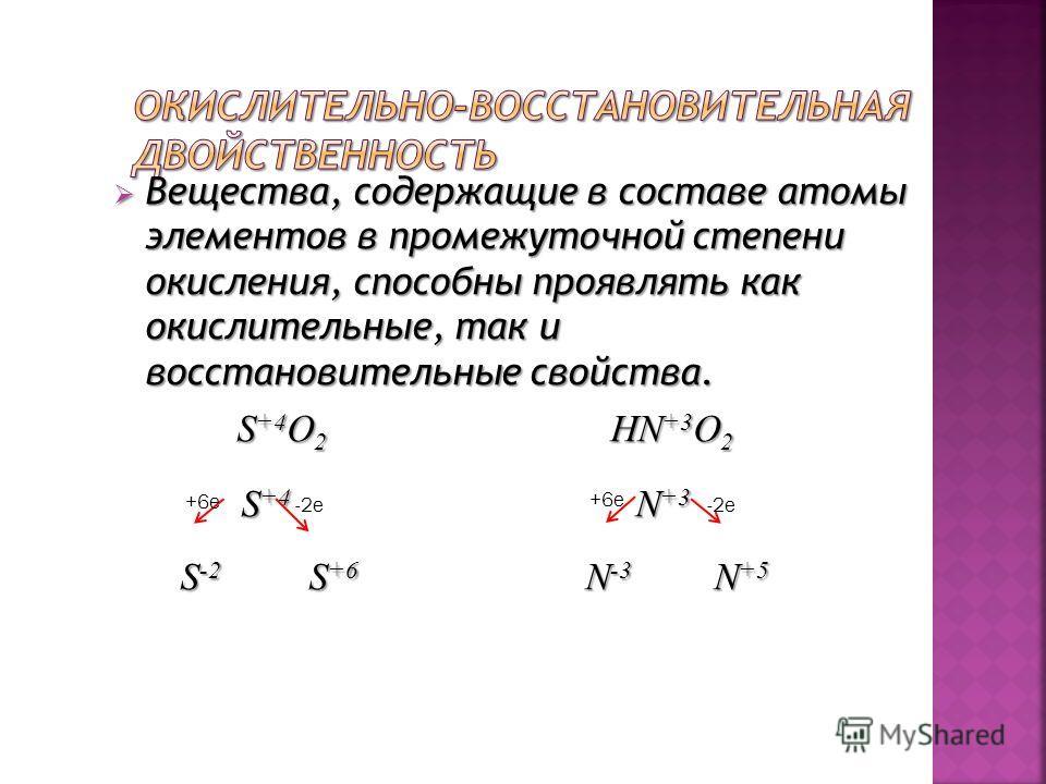 Вещества, содержащие в составе атомы элементов в промежуточной степени окисления, способны проявлять как окислительные, так и восстановительные свойства. Вещества, содержащие в составе атомы элементов в промежуточной степени окисления, способны прояв