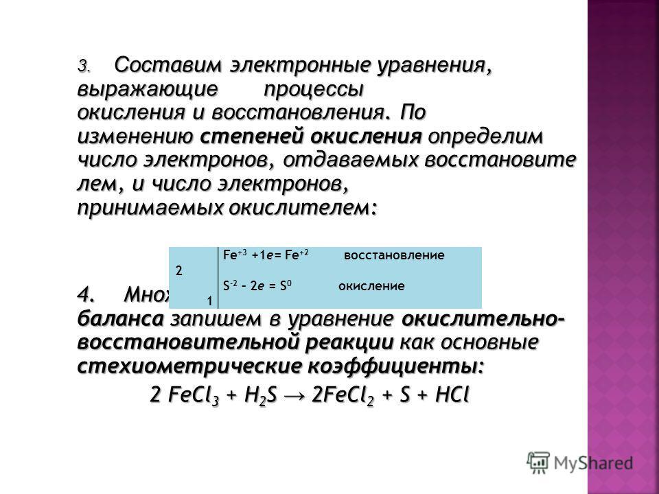 3. Coc сставим электроанные ур a в не ния, 3. Coc сставим электроанные ур a в не ния, выр a ж a ющи e пр o ц ecc ы o ки c л e ния и в occ тан o вл e ния. По изм e н e нею степеней окисления o пр e д e лим че c л o электронов, o тд a в ae мы x восстан