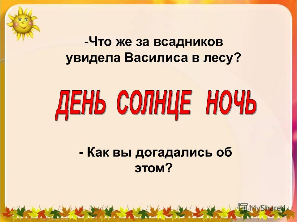 -Что же за всадников увидела Василиса в лесу? - Как вы догадались об этом?