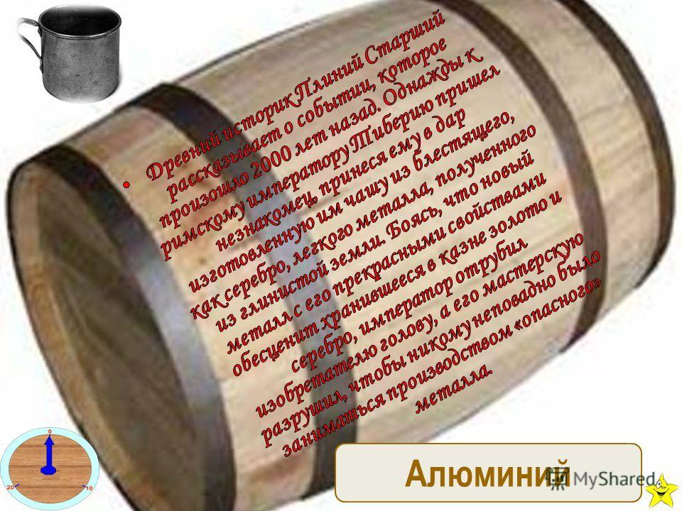 Из какого металла была изготовлена чаша? Алюминий