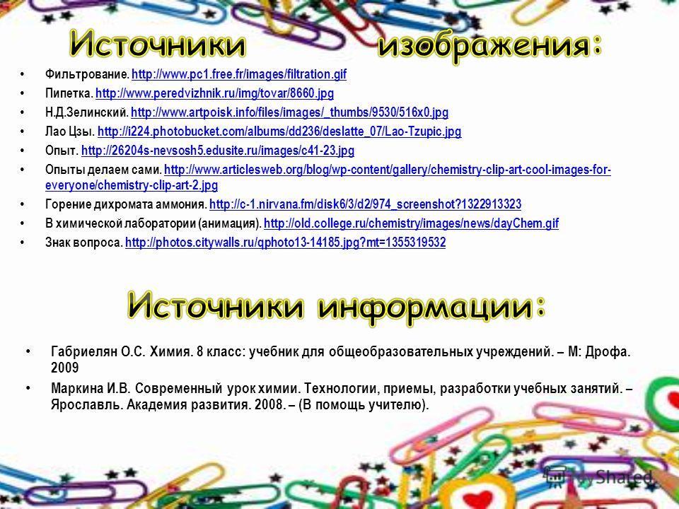 Фильтрование. http://www.pc1.free.fr/images/filtration.gifhttp://www.pc1.free.fr/images/filtration.gif Пипетка. http://www.peredvizhnik.ru/img/tovar/8660.jpghttp://www.peredvizhnik.ru/img/tovar/8660. jpg Н.Д.Зелинский. http://www.artpoisk.info/files/