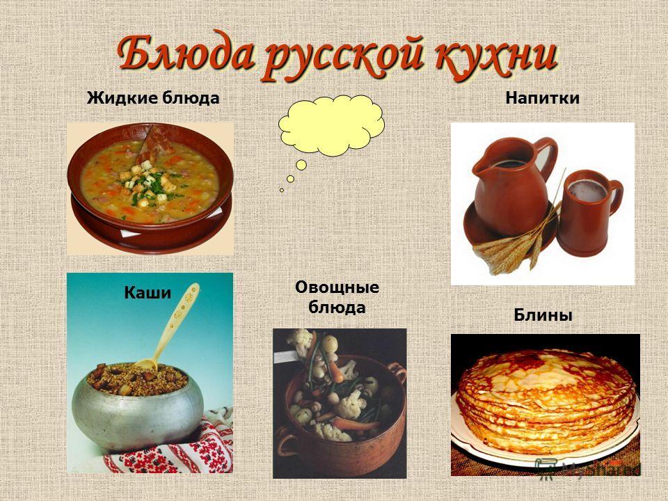 Блюда русской кухни Жидкие блюда Каши Овощные блюда Блины Напитки