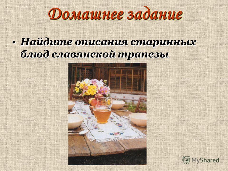 Домашнее задание Найдите описания старинных блюд славянской трапезы