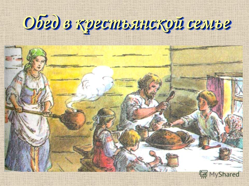 Обед в крестьянской семье