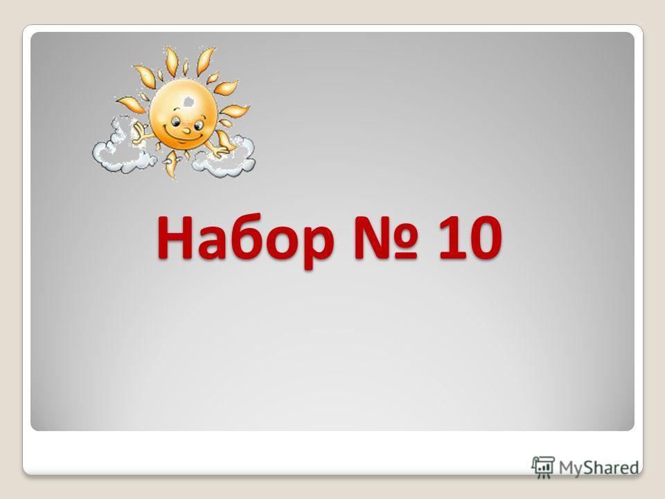 Набор 10
