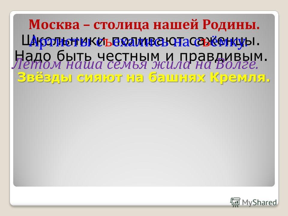 Москва – столица нашей Родины. Школьники поливают саженцы. Артисты съехались на съёмку. Надо быть честным и правдивым. Звёзды сияют на башнях Кремля. Летом наша семья жила на Волге.