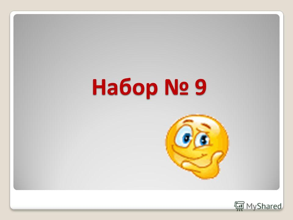Набор 9