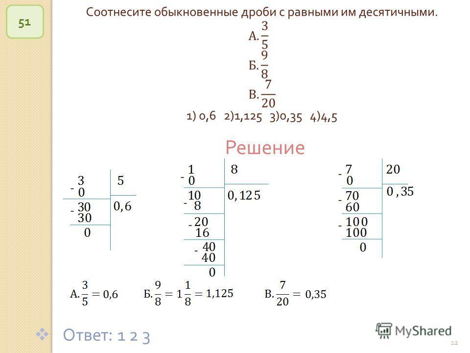© Рыжова С. А. 12 51 Решение Ответ : 1 2 3