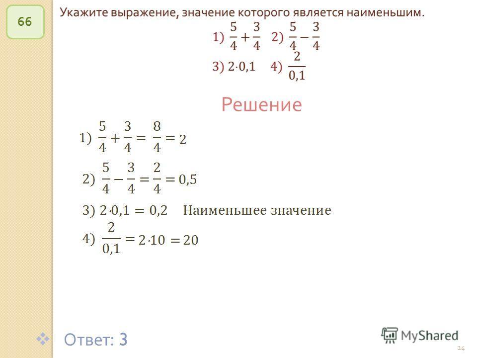 © Рыжова С. А. 14 66 Решение Ответ : 3