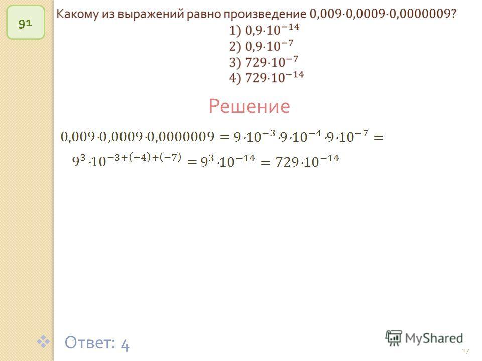 © Рыжова С. А. 17 91 Ответ : 4 Решение
