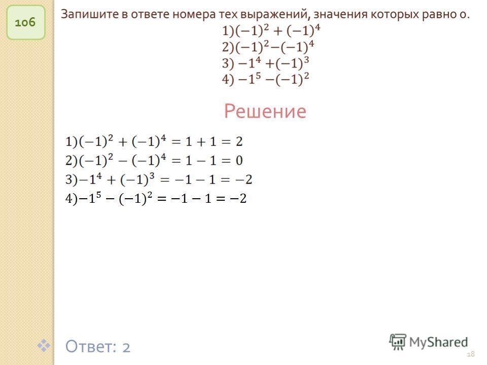 © Рыжова С. А. 18 106 Ответ : 2 Решение