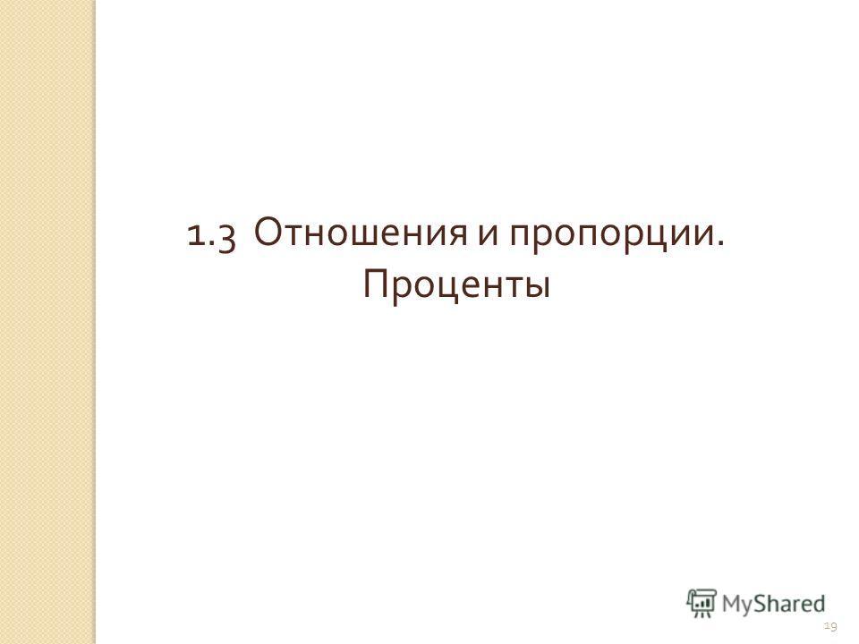 © Рыжова С. А. 19 1.3 Отношения и пропорции. Проценты