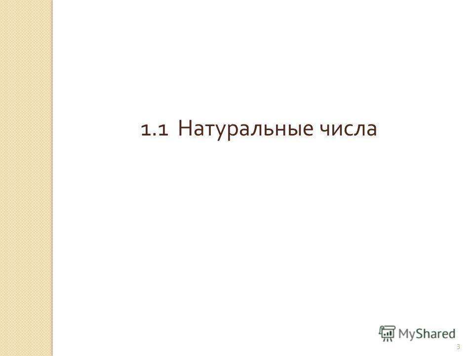© Рыжова С. А. 3 1.1 Натуральные числа