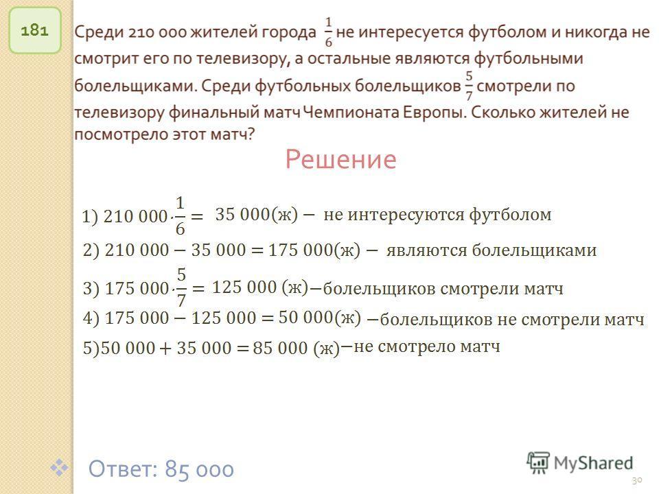 © Рыжова С. А. 30 181 Ответ : 85 000 Решение