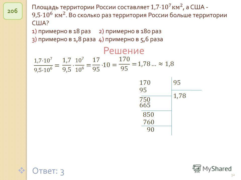 © Рыжова С. А. 32 206 Ответ : 3 Решение