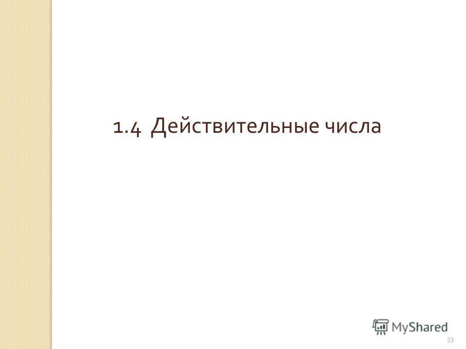 © Рыжова С. А. 33 1.4 Действительные числа