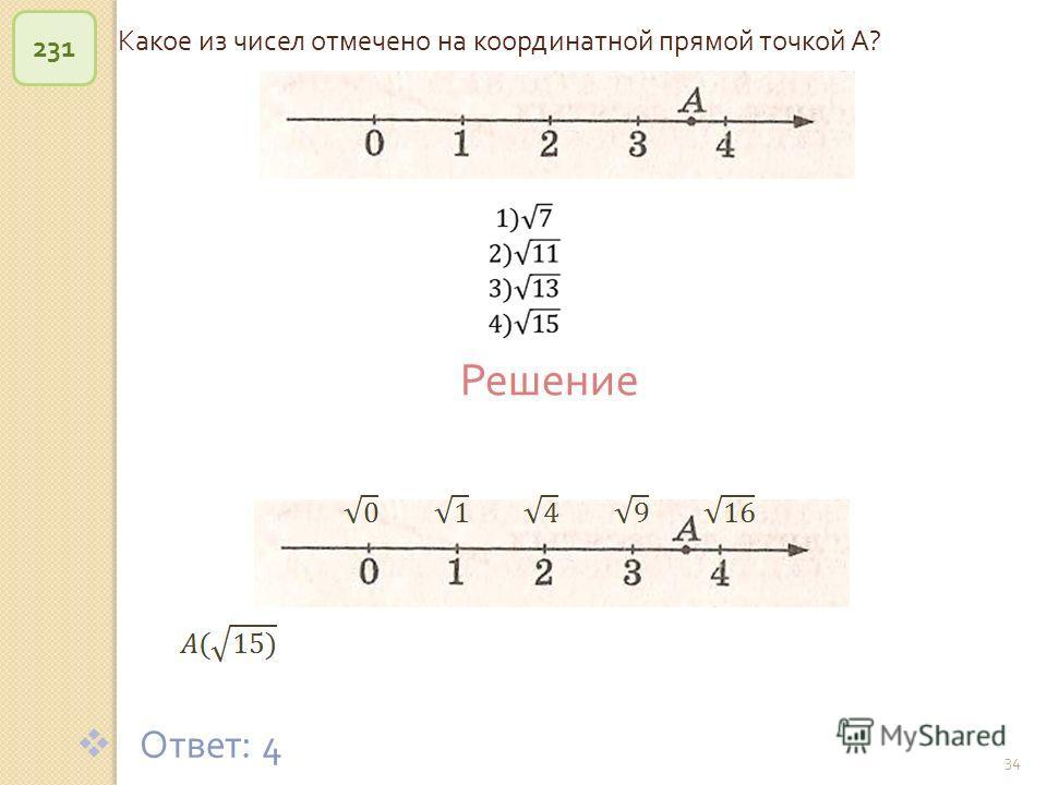 © Рыжова С. А. 34 Какое из чисел отмечено на координатной прямой точкой А ? 231 Ответ : 4 Решение