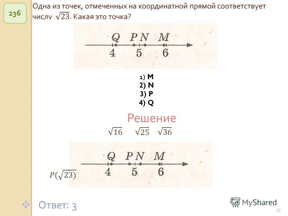 © Рыжова С. А. 35 236 Ответ : 3 Решение 1) M 2) N 3) P 4) Q