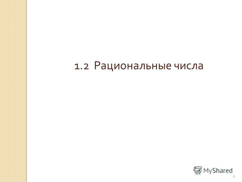 © Рыжова С. А. 6 1.2 Рациональные числа