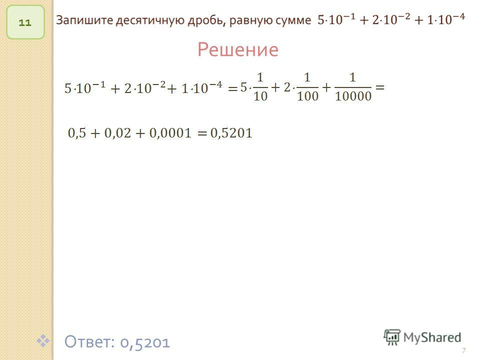 © Рыжова С. А. 7 11 Решение Ответ : 0,5201