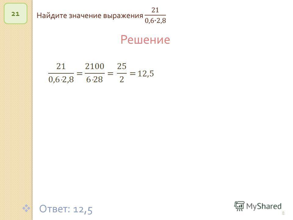 © Рыжова С. А. 8 21 Решение Ответ : 12,5