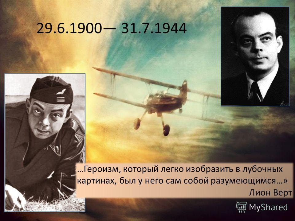 29.6.1900 31.7.1944 …Героизм, который легко изобразить в лубочных картинах, был у него сам собой разумеющимся…» Лион Верт