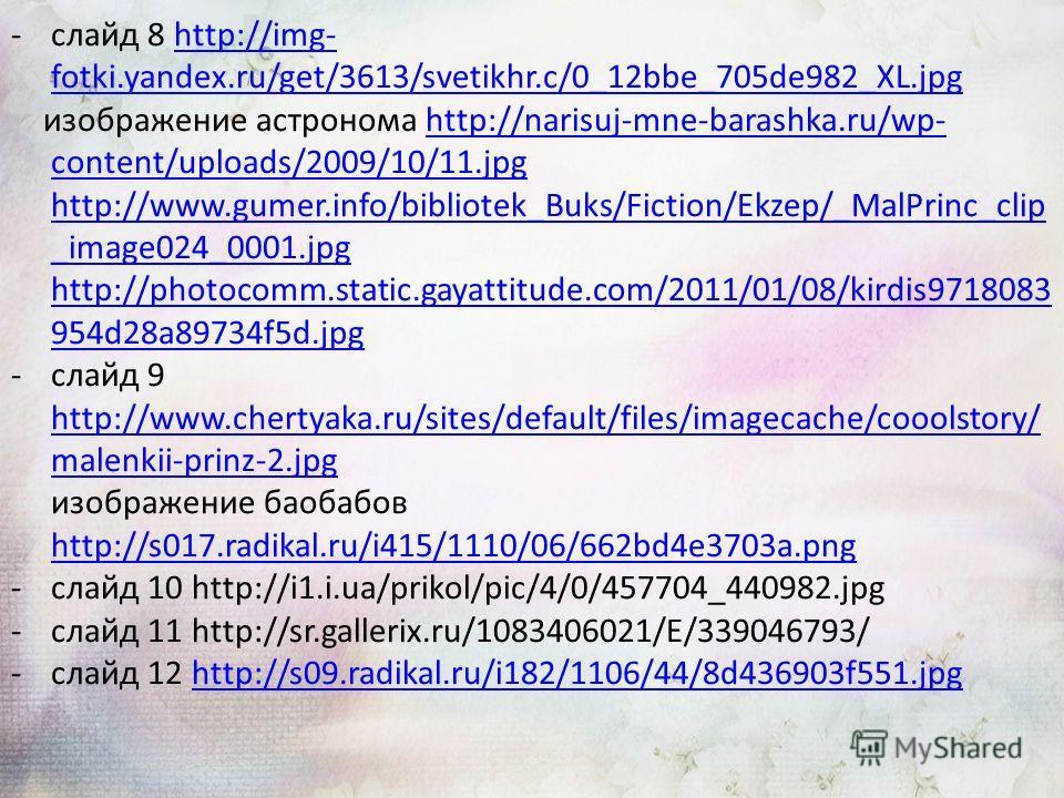 -слайд 8 http://img- fotki.yandex.ru/get/3613/svetikhr.c/0_12bbe_705de982_XL.jpghttp://img- fotki.yandex.ru/get/3613/svetikhr.c/0_12bbe_705de982_XL.jpg изображение астронома http://narisuj-mne-barashka.ru/wp- content/uploads/2009/10/11. jpg http://ww