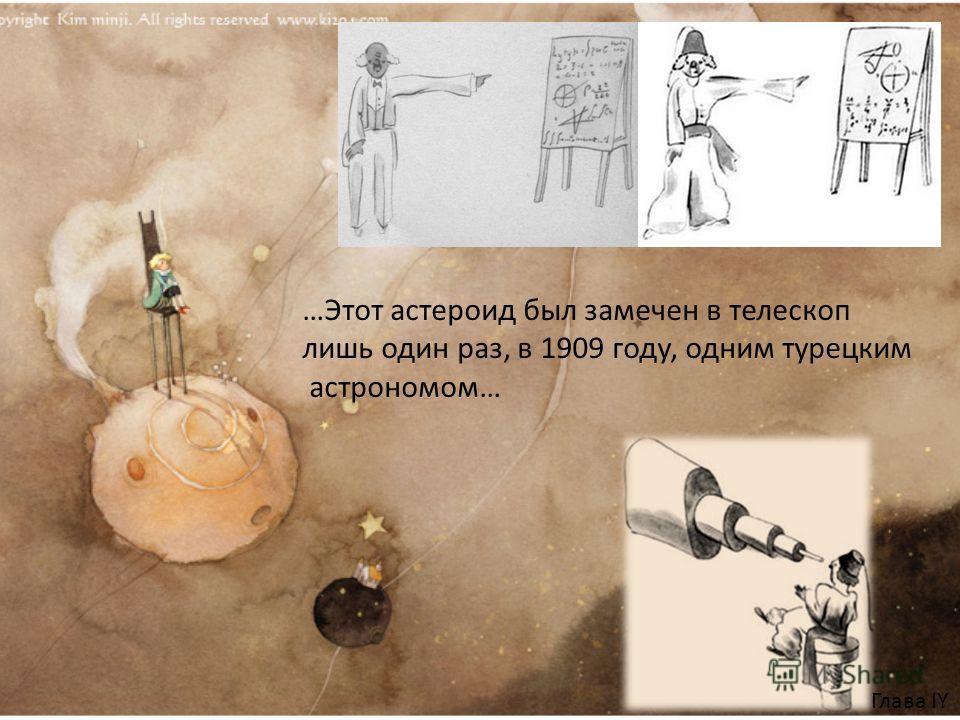 …Этот астероид был замечен в телескоп лишь один раз, в 1909 году, одним турецким астрономом… Глава IY