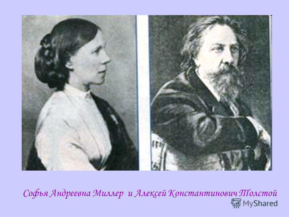 Софья Андреевна Миллер и Алексей Константинович Толстой