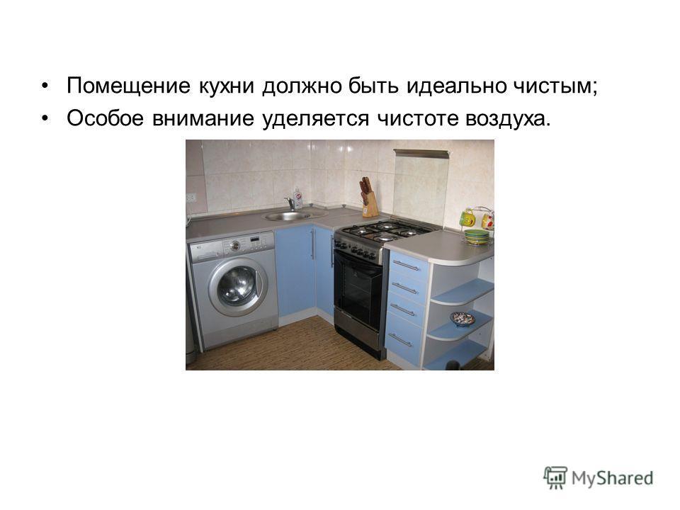 Помещение кухни должно быть идеально чистым; Особое внимание уделяется чистоте воздуха.