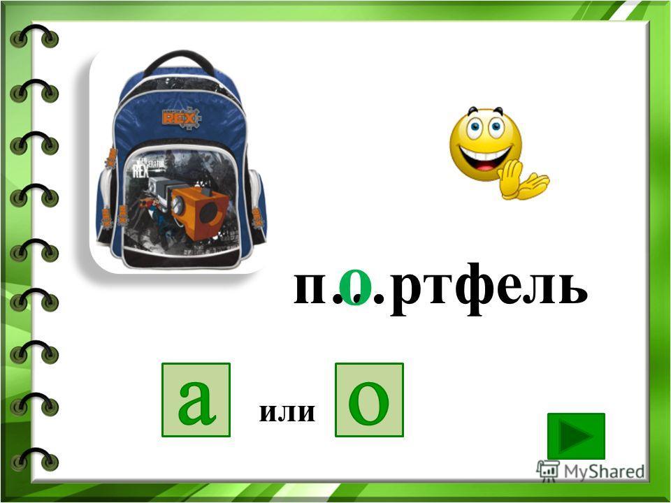 или п…портфель о