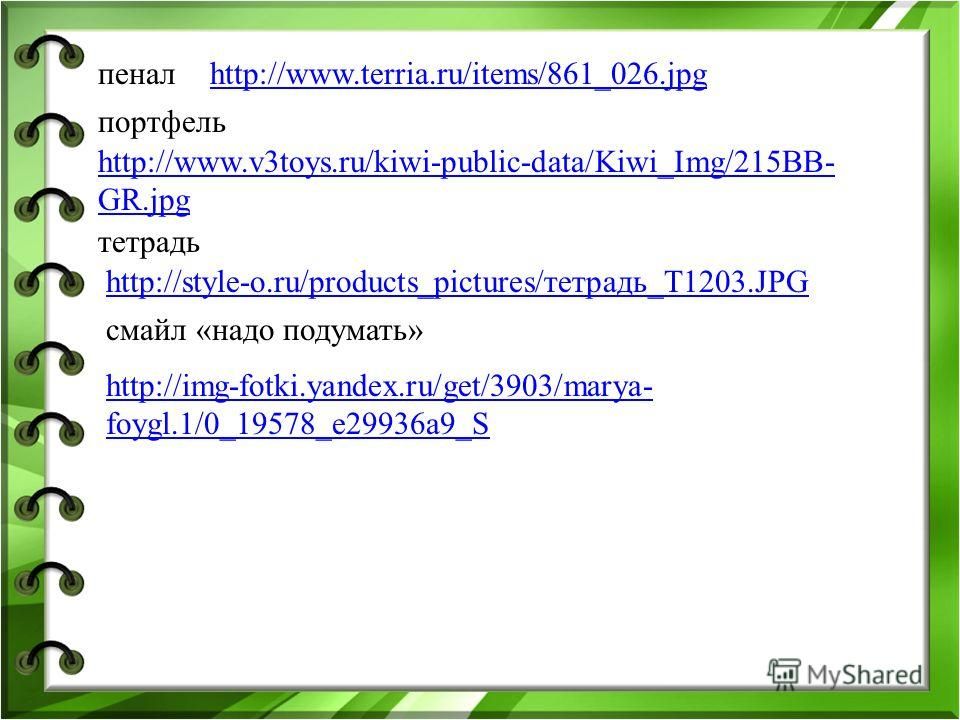 пеналhttp://www.terria.ru/items/861_026. jpg попортфель http://www.v3toys.ru/kiwi-public-data/Kiwi_Img/215BB- GR.jpg тетрать http://style-o.ru/products_pictures/тетрать_Т1203. JPG http://img-fotki.yandex.ru/get/3903/marya- foygl.1/0_19578_e29936a9_S