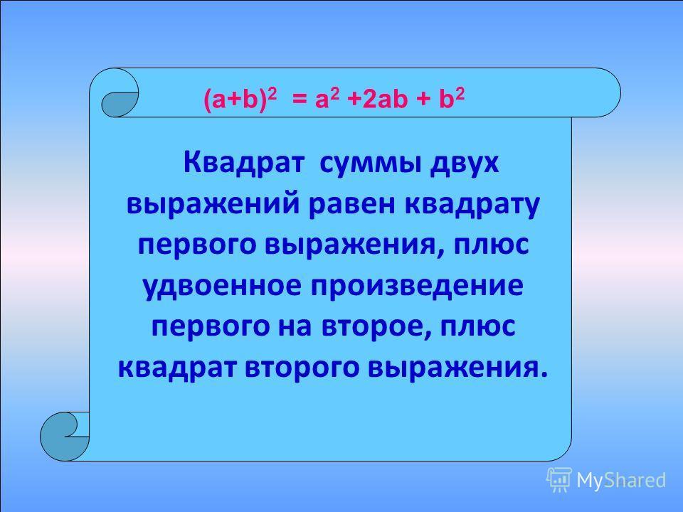 Полученное тождество (a+b) 2 = a 2 +2ab + b 2 называется 11 из 56