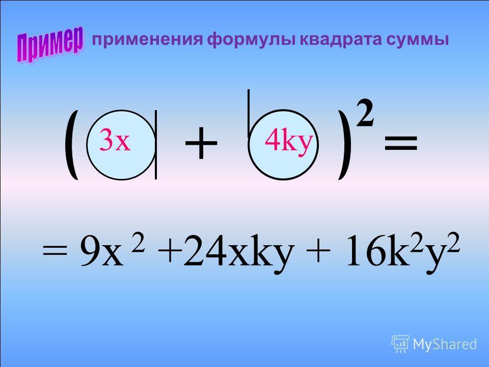 применения формулы квадрата суммы 2 + 2 + 2 + 2 = 3 х 4kу 4kу 3x 4kу 4kу 4kу 4kу 14 из 56