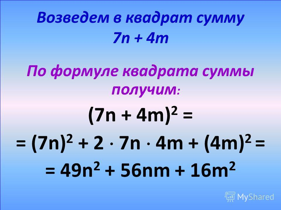 применения формулы квадрата суммы = 9x 2 +24xky + 16k 2 y 2 + 2 = 3 х 4kу 4kу 15 из 56