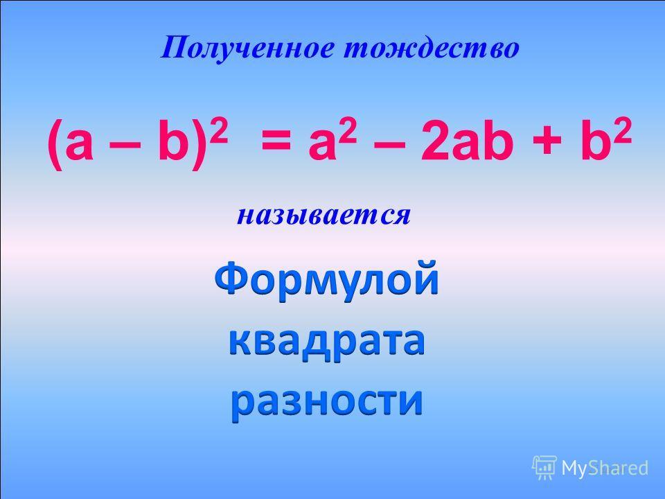 Проверьте результаты преобразований (a – b) = = a – 2ab + b 20 из 56