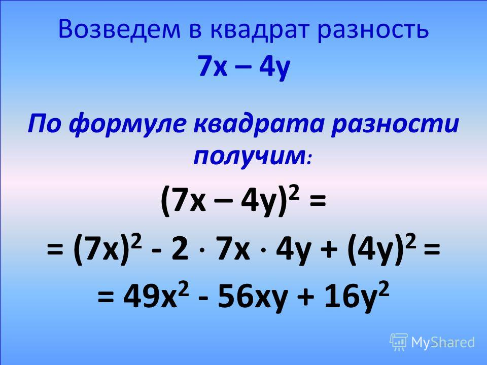 применения формулы квадрата разности = 25p 2 n 2 - 20pnm + 4m 2 2 = 5pn2m 25 из 56