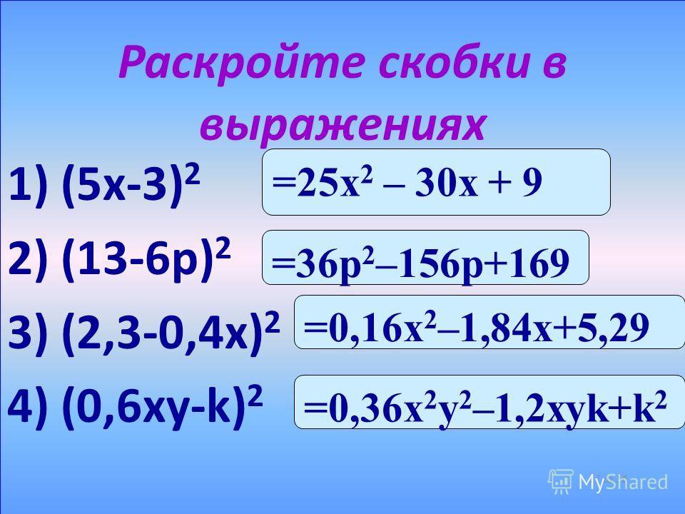 Возведем в квадрат разность 7 х – 4 у По формуле квадрата разности получим : (7 х – 4 у) 2 = = (7 х) 2 - 2 7 х 4 у + (4 у) 2 = = 49 х 2 - 56 ху + 16 у 2 26 из 56